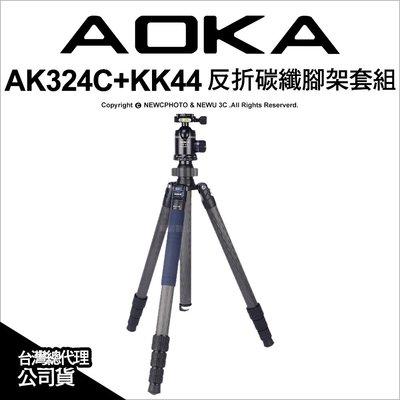 【薪創台中】AOKA AK324C+KK44 3號4節反折碳纖腳架套組含雲台 全高168 收納56 代理六年保