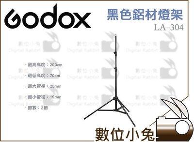 數位小兔【 GODOX 神牛 LA-304 黑色鋁材燈架】LA304 閃燈架 彈簧式 燈腳 最高2M 200cm 公司貨