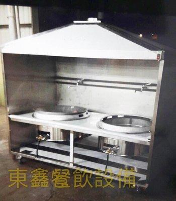 全新 純手工 訂製 304純白鐵 煙罩式2口大鼎炮爐圈炒台