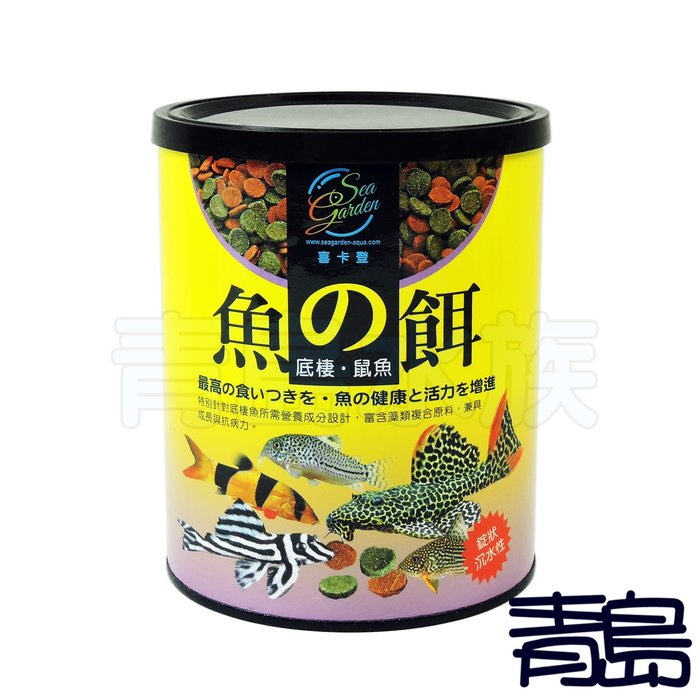 M。。。青島水族。。。SG-J1-023台灣sea garden喜卡登----底棲 鼠魚 飼料 錠狀沉水性==950ml