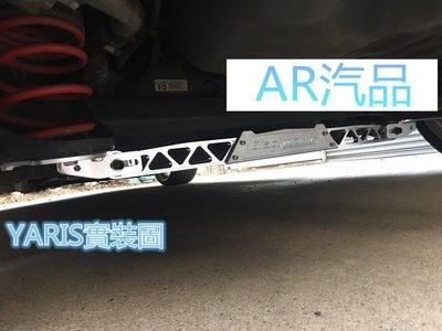 [AR汽品]拖曳臂 通用款後下鋁合金拉桿YARIS FIT WISH ALTIS SWIFT VOIS