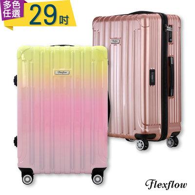 Flexflow 費氏芙羅 行李箱 29吋 里昂 智能測重 防爆拉鍊 旅行箱