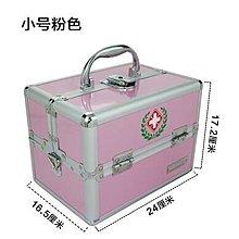多層家庭收納箱鋁合金家用箱【小號粉色24*16.5*17.2厘米】