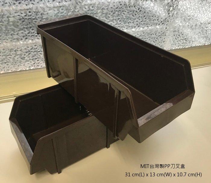 【現貨降價】MIT台灣製PP刀叉盒31x13x10.7cm 刀叉盒/吸管座/餐巾架 量多可來電洽詢喔!【TS0011】