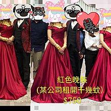 紅色 晚裝