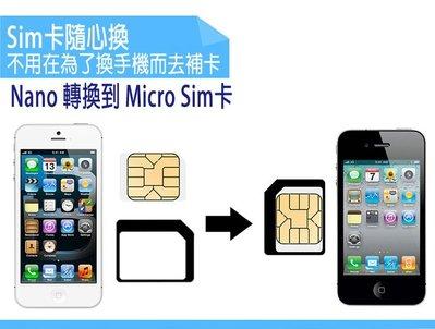 SIM轉接卡 Nano SIM 轉 micro SIM  延伸卡 轉接卡 還原卡 轉換卡 轉換器 周邊 配件 1入