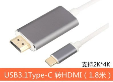 高清4K1.8米USB3.1Type-c to HDMI轉接線type-c轉hdmi轉換器