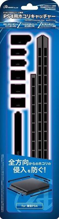 PS4 SLIM主機 日本 ANSWER USB端子全方位 主機吸入口 USB孔 灰塵過濾 防塵塞組 黑色款【板橋魔力】