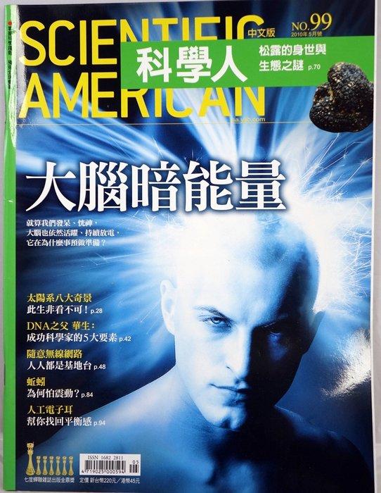 ﹝科學人﹞雜誌 No.99,封面主題『大腦暗能量』,只有這一本!無底價!免運費!