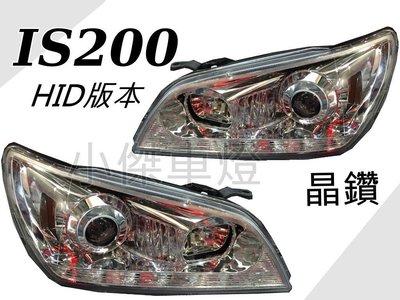 JY MOTOR 車身套件 - LEXUS IS200 IS300 01 02年 晶鑽 R8 對應原廠HID 魚眼 大燈