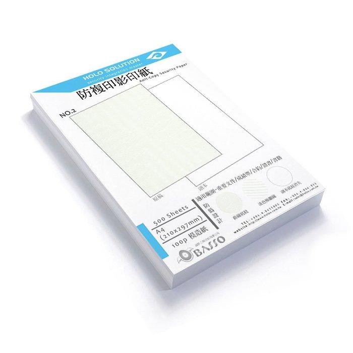 防複印紙 | 防偽A4影印紙 | 報告書用紙 | 合約紙【No.2】【500張】