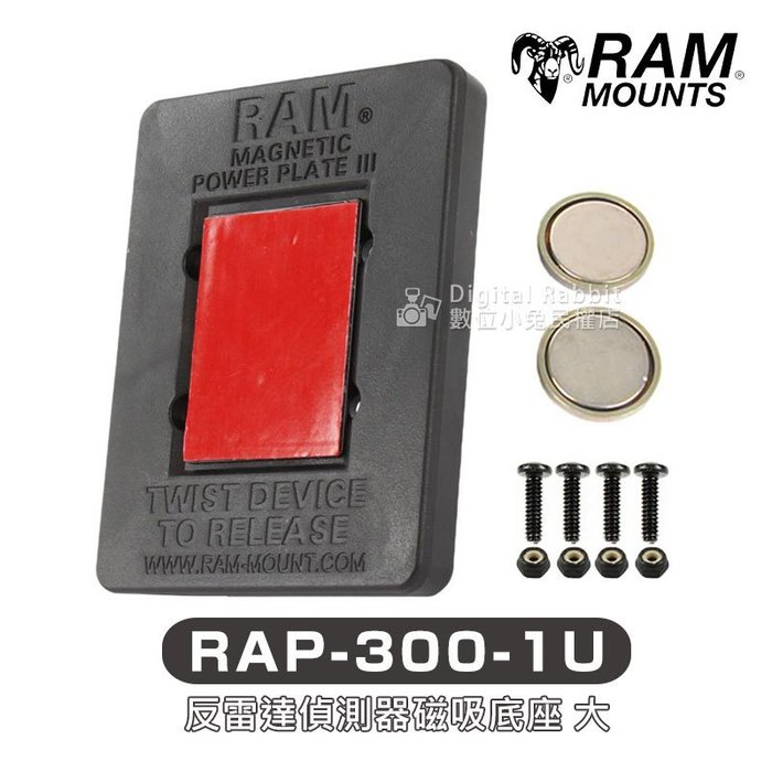 數位黑膠兔【RAM Mount RAP-300-1U 反雷達偵測器 磁吸 底座 大】導航架 車架 汽車 機車 重機 單車