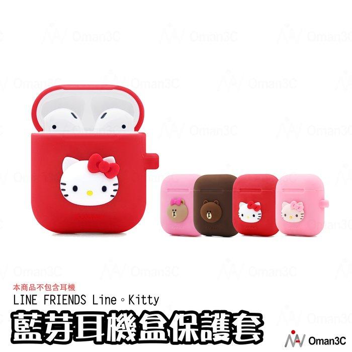 🔥 現貨 授權版 立體公仔 耳機保護套 LINE FRIENDS Kitty AirPods 韓國 日本 oman3c