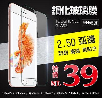 【12號】超低特賣 9H防爆鋼化螢幕貼 I phoneX 5/5s/I6/6plus/6s/I7 I8 iX
