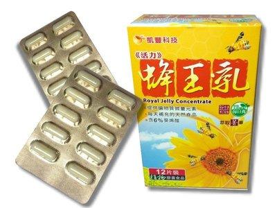 🐷金豬~限量10組特價~蜂王乳~💕台灣製凱豐蜂王乳精/膠囊(120粒/盒)元氣活力補給【圓仔素健康小舖】