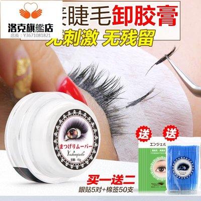 預售款-LKQJD-日本原裝卸除嫁接種植假睫毛 脫解膠劑液 膏狀 無味不刺激*優先推薦