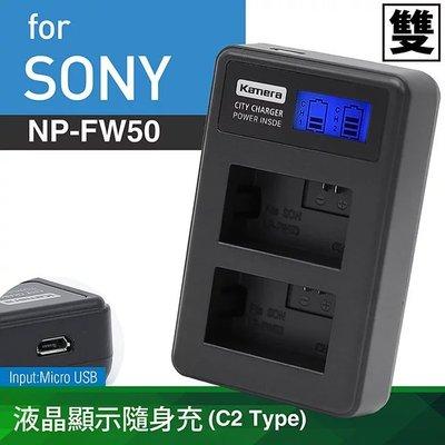 @佳鑫相機@(全新品)佳美能Kamera 液晶雙槽USB充電器(電量顯示) for SONY NP-FW50電池 適用