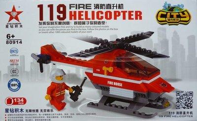 {20元商店} SD-80914 造型積木套裝盒組-消防直升機 134pcs 送禮自用皆宜!