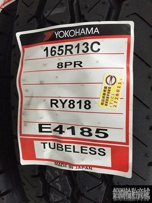 【鋁圈輪胎商城】全新 YOKOHAMA 橫濱 RY818 165R13 日本製 貨車胎 載重胎