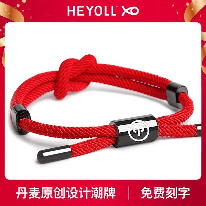 HEYOLL灰魚潮牌本命年紅繩十二星座編織線手鍊男女情侶款手繩刻字