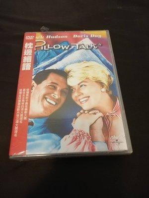 全新歐影《枕邊細語》DVD 桃樂絲黛 洛赫遜 湯尼藍道 榮獲奧斯卡最佳女主角等四項大獎提名