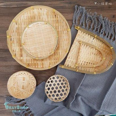 竹製道具 小畚箕 竹篩子 竹籃子 籮筐《GrayShop格蕾小舖》乾貨 食品 茶葉 美食 果乾 拍照道具 攝影道具