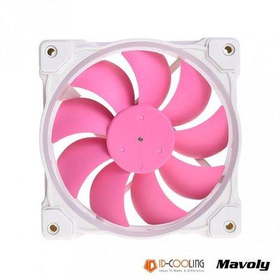 [ 邁克電腦 ] PINK 粉紅色 風扇 ID-COOLING 12公分 機殼 風扇 ZF-12025-PINK