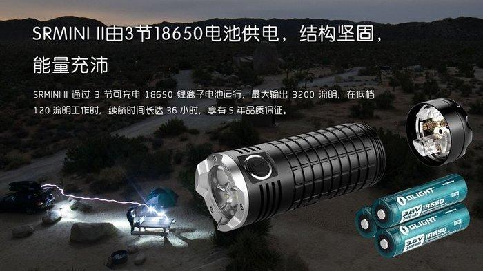 《宇捷》【A144】OLIGHT 套裝組 SR MINI II 3200流明 USB直充 泛光強光手電筒 SRMINI