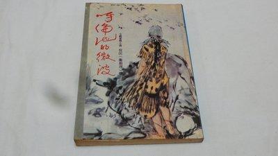 【阿公書房】K1小說~呼倫池的微波_倪匡的第一本書 文藝愛情小說_1984金麟出版