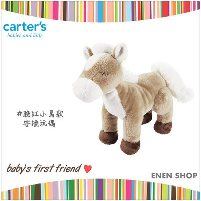『Enen Shop』@Carters 臉紅小馬款安撫玩偶 寶貝的第一個好朋友 #67071 新生兒/彌月禮