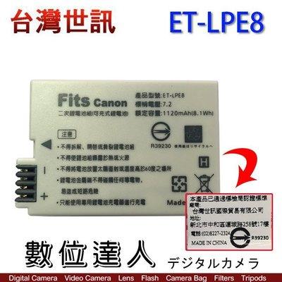 【數位達人】台灣世訊 副廠電池 Canon ET-LPE8 LP-E8 LPE8 / 700D 650D 600D/1