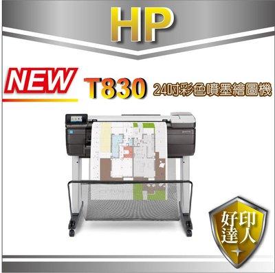 【好印達人】HP DesignJet T830 Multifunction 24吋4色多功能複合繪圖機(F9A28A)