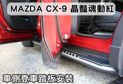 大新竹【阿勇的店】2017年 NEW CX9 二代目 CX-9 側踏 專用車側踏 直上免鑽孔 上下車輔助踏板 漂亮又耐重