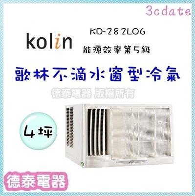 Kolin 歌林【KD-282L06】不滴水窗型冷氣【德泰電器】含標準安裝