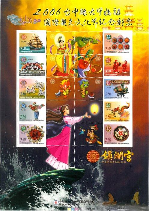 (個人化郵票18)2006台中縣大甲媽祖國際觀光文化節紀念郵票---鎮瀾宮