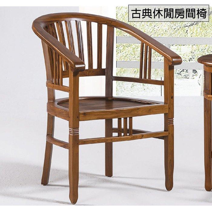 【優比傢俱生活館】19 甜甜購-古典休閒柚木實木餐椅/休閒椅 HT652-2