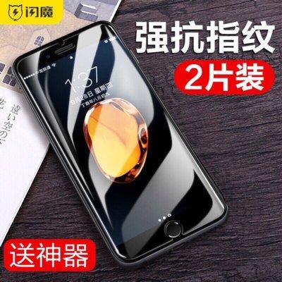 現貨|兩片裝|閃魔iPhone 6/6s/7/8、 6+/6s +/7+/8+半版保護貼 加強版 附神器