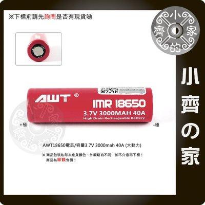 正版 紅皮 AWT IMR 18650 40A 3000mAh 電子菸  霧化器 動力電池 小齊的家