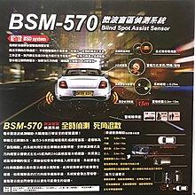 BSM 盲點偵測 全車系通用高品質產品安全昇級愛車