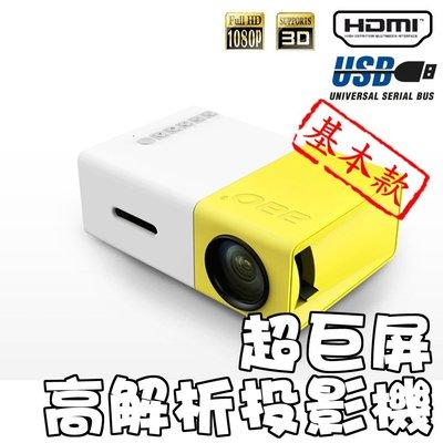 【柑仔舖】全網最低價 保固一年 YG300 80吋 微型投影機 1920x1080 機上盒電視棒 +380元升級電池版