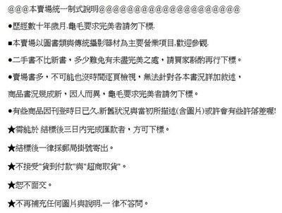 [賞書房]溥心畬寒玉堂論畫 & 張大千畫說《中國畫近代名家宗派風格與技法之探究》簽贈書