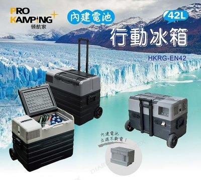 丹大戶外【ProKamping】領航家 內建鋰電池ProKamping行動冰箱42L│HKRG-EN42│2年保固