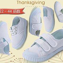 ~幸福家園~男女兒童成人親子帆布鞋~白色學生鞋~白布鞋~幼兒園室內鞋~寶寶白球鞋~舞蹈鞋多種款式價錢不同請看商品介紹