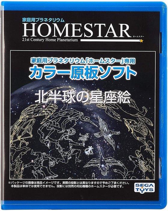 北半球星座圖 HOMESTAR Classic星空投影機 專用投影片 四季星空 太陽系惑星 銀河星團 LUCI日本代購