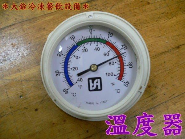 *大銓冷凍餐飲設備冷凍維修DIY*冰箱材料、冷凍零件*溫度器 新舊買賣歡迎發問^^