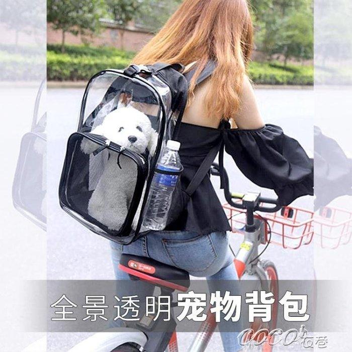 寵物包 貓包貓咪狗狗透氣透明雙肩手提太空艙背包外出便攜