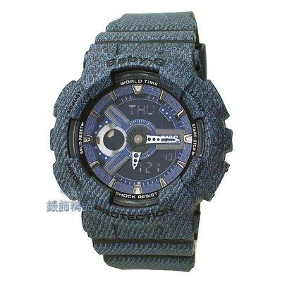 【錶飾精品】現貨CASIO BA-110DC-2 A 1 深藍 卡西歐Baby-G不敗丹寧 全新原廠正品