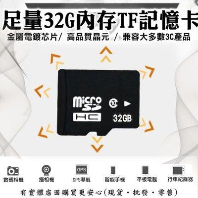 60148-143-雲蓁小屋【足量32G內存TF記憶卡】32G SDHC行車紀錄器 智慧型手機 電腦MP5 音響 監視器
