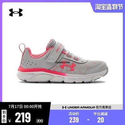 outdoorlife安德瑪官方UA Assert 8 AC小童鞋輕便透氣運動休閒跑步鞋3022101