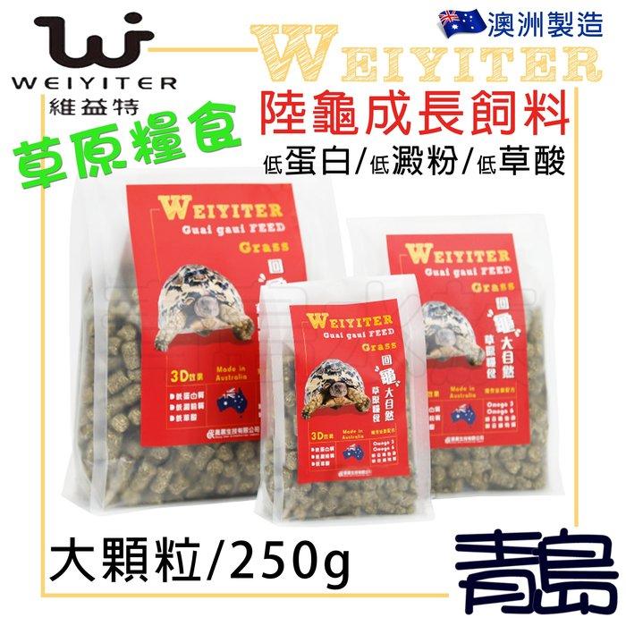 CT。。。青島水族。。。RP0041台灣WEIYITER維益特-陸龜成長配方牧草飼料 高纖維 低草酸==大顆粒/250g